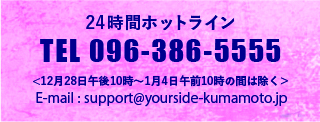 support@yourside-kumamoto.jp